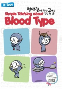 simple thinking about blood type_04d98380ca8f3cc23c0369254940e74f